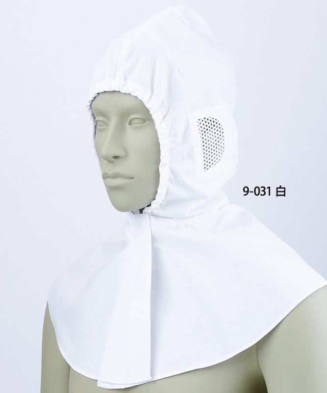 レディス帽(ケープ付)[住商モンブラン製品] 9-031