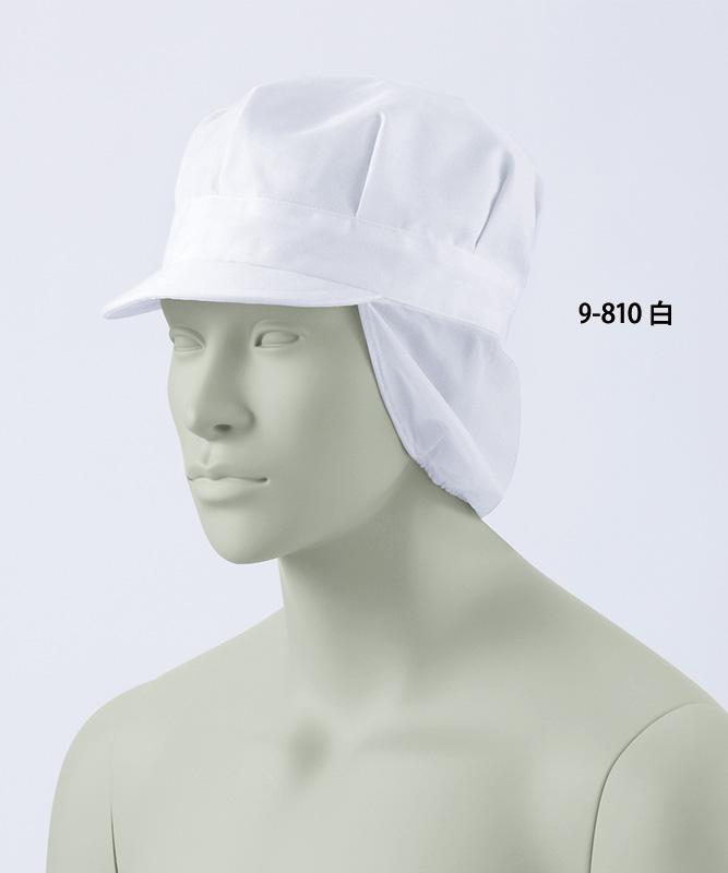 八角帽子たれ付(ツバ小)[男女兼用][住商モンブラン製品] 9-810
