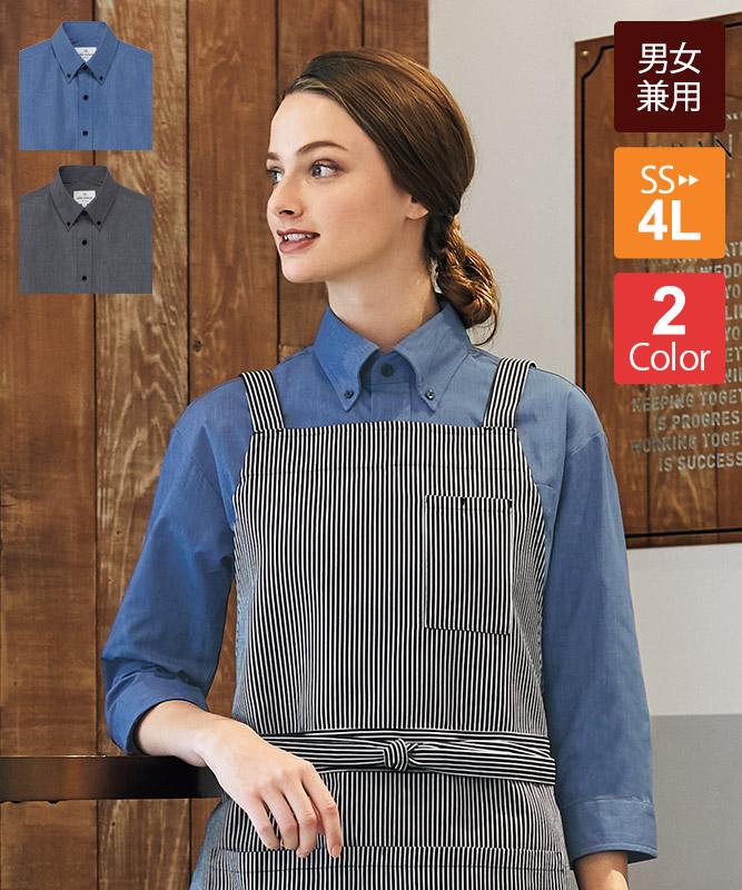 ボタンダウンシャツ七分袖[男女兼用][チトセ製品] EP7916