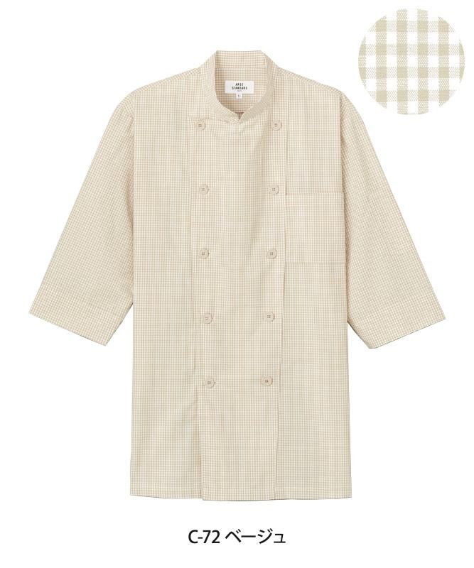 コックシャツ七分袖[男女兼用][チトセ製品] AS8523