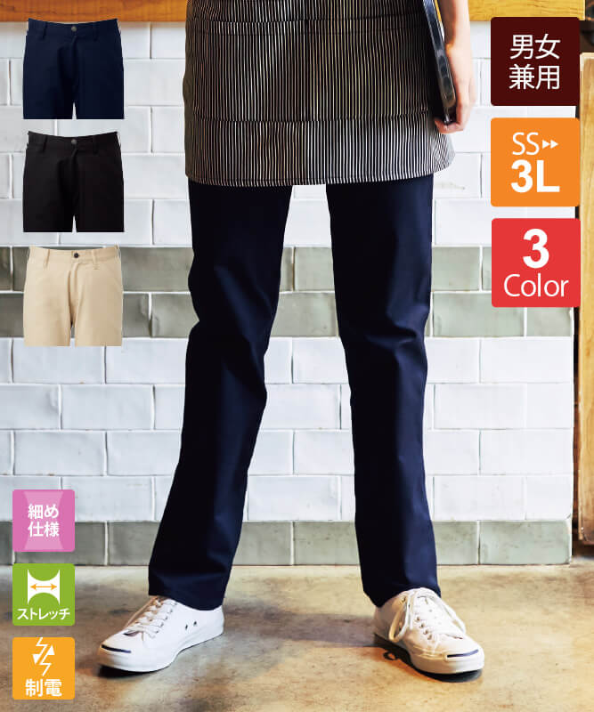 パンツ[男女兼用][チトセ製品] AS8524