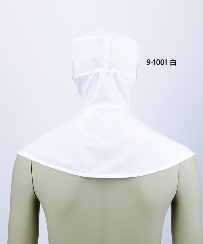 頭巾帽子[男女兼用][住商モンブラン製品] 9-100
