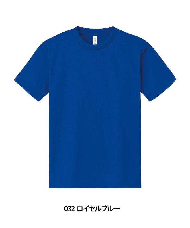 ドライTシャツ半袖(4.4オンス)[男女兼用][トムス製品] 00300-ACT