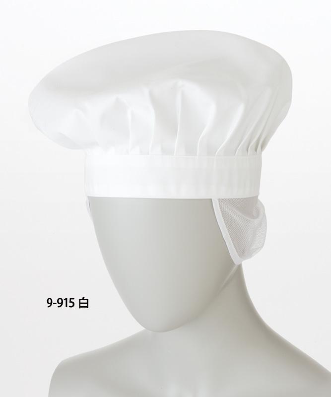 コックベレー帽たれ付[男女兼用][住商モンブラン製品] 9-915