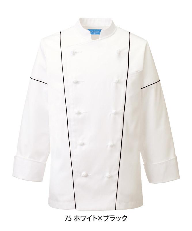 コックコート長袖[男女兼用][KAZEN製品] 603-7