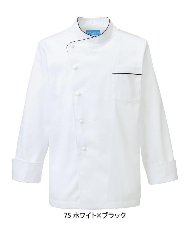コックコート長袖[男女兼用][KAZEN製品] 604-7
