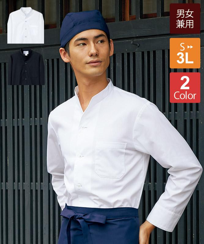 調理シャツ長袖[男女兼用][住商モンブラン製品] 2-34