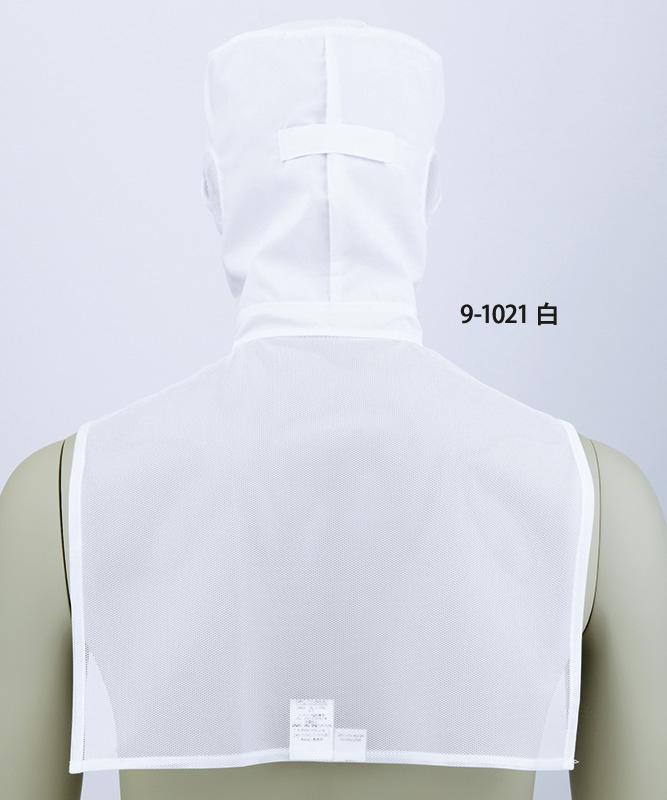 頭巾帽子[男女兼用][住商モンブラン製品] 9-102