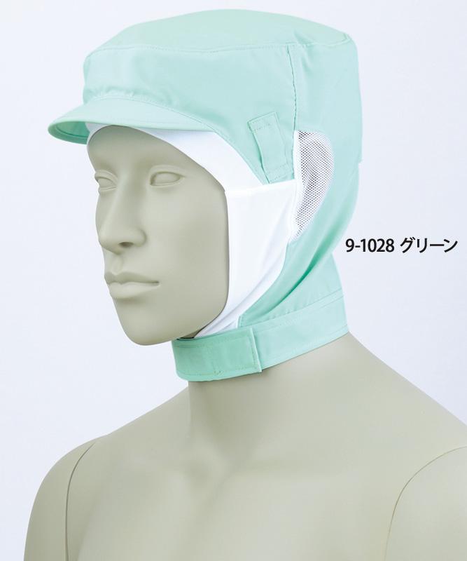 ショート頭巾帽子[男女兼用][住商モンブラン製品] 9-102