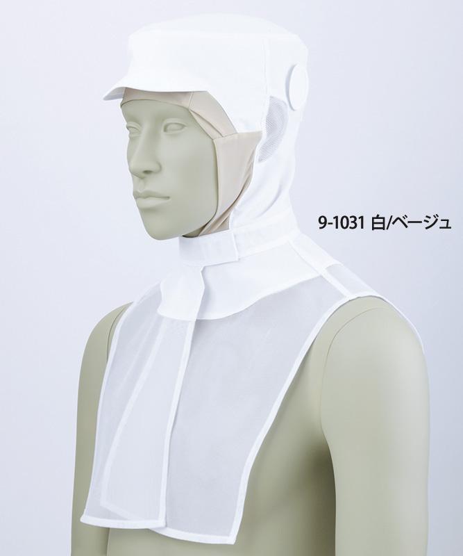 頭巾帽子[男女兼用][住商モンブラン製品] 9-1031
