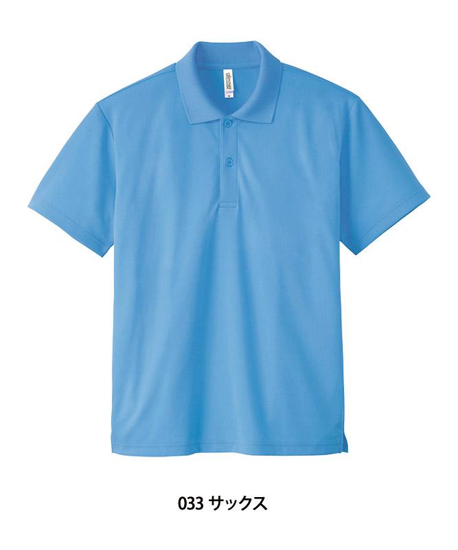 ドライポロシャツ半袖(4.4オンス)[男女兼用][トムス製品] 00302-ADP