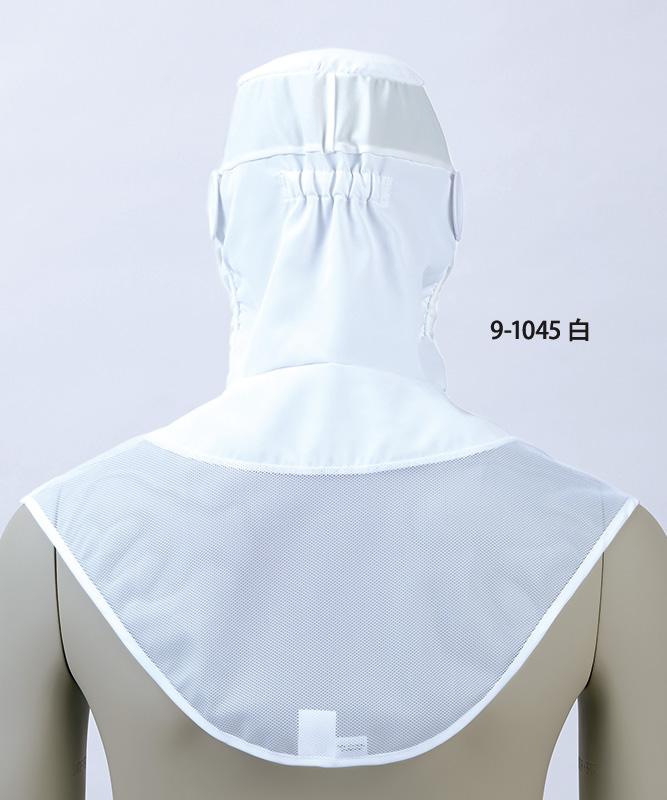 頭巾帽子[男女兼用][住商モンブラン製品] 9-1045