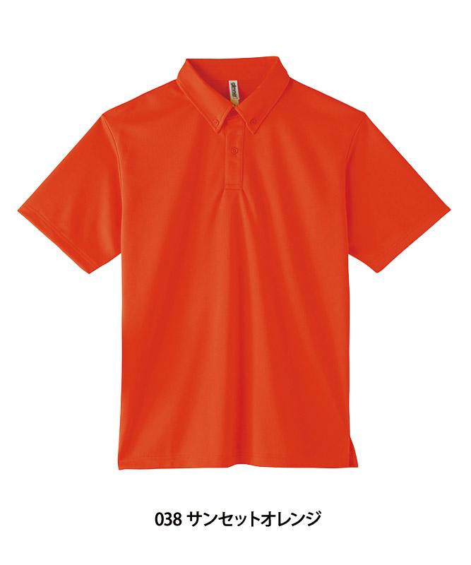 ドライボタンダウンポロシャツ半袖(ポケット無し)(4.4オンス)[男女兼用][トムス製品] 00313-ABN