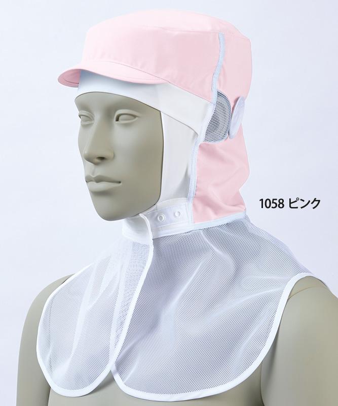 頭巾帽子[男女兼用][住商モンブラン製品] 9-105