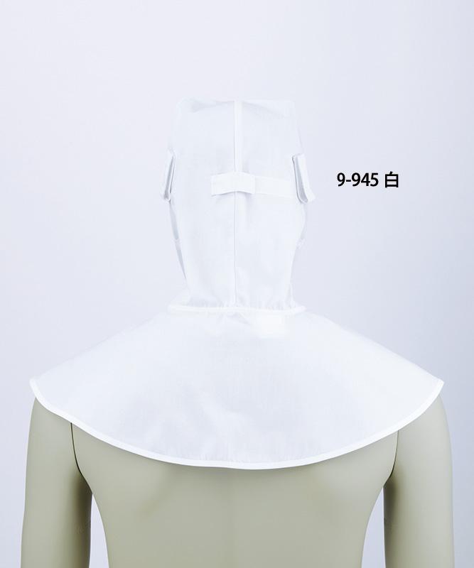 頭巾帽子[男女兼用][住商モンブラン製品] 9-945