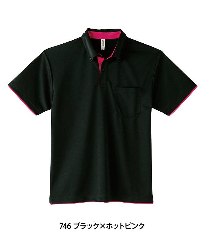ドライレイヤードボタンダウンポロシャツ半袖(4.4オンス)[男女兼用][トムス製品] 00315-AYB