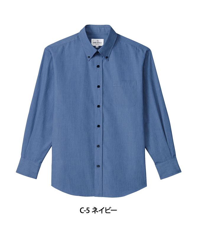 ボタンダウンシャツ長袖[男女兼用][チトセ製品] EP8235