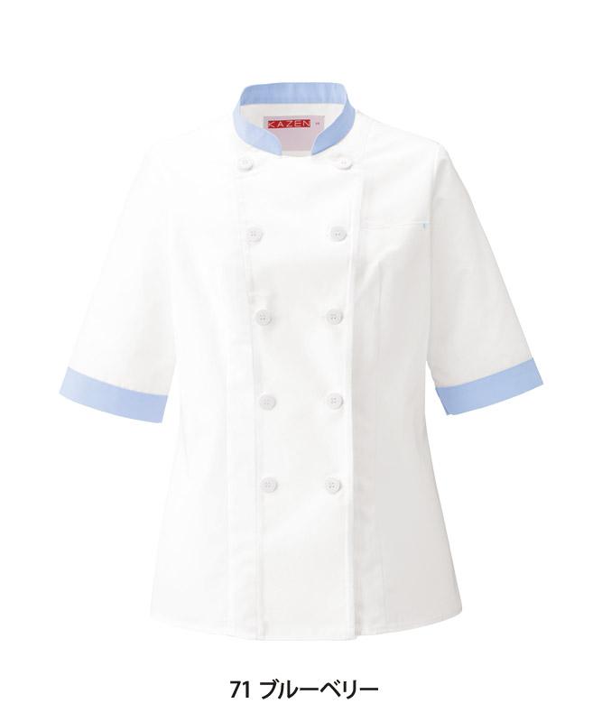 レディスコックシャツ五分袖[KAZEN製品] 690