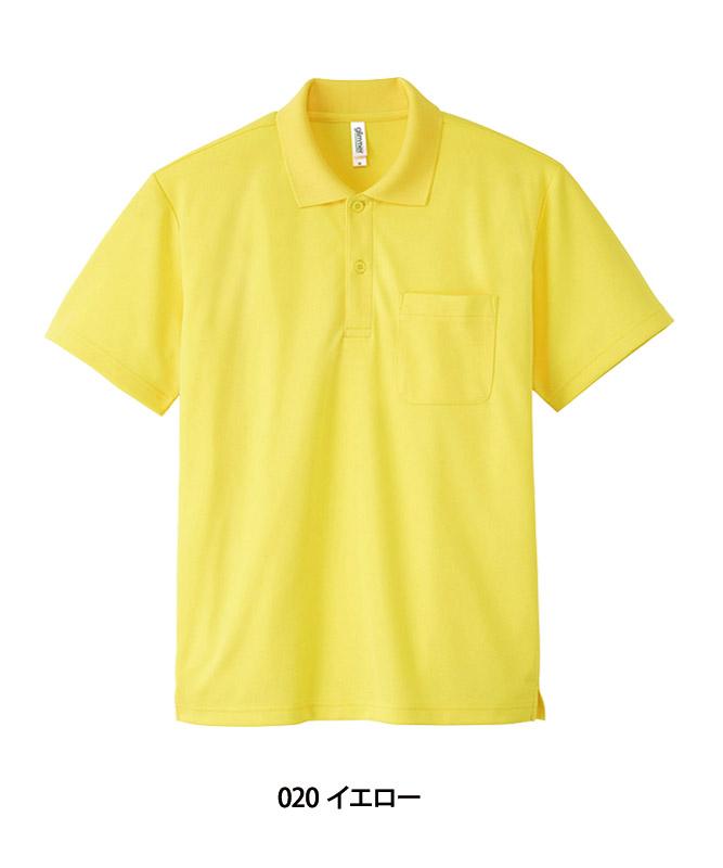 ドライポロシャツ半袖(ポケット付)(4.4オンス)[男女兼用][トムス製品] 00330-AVP