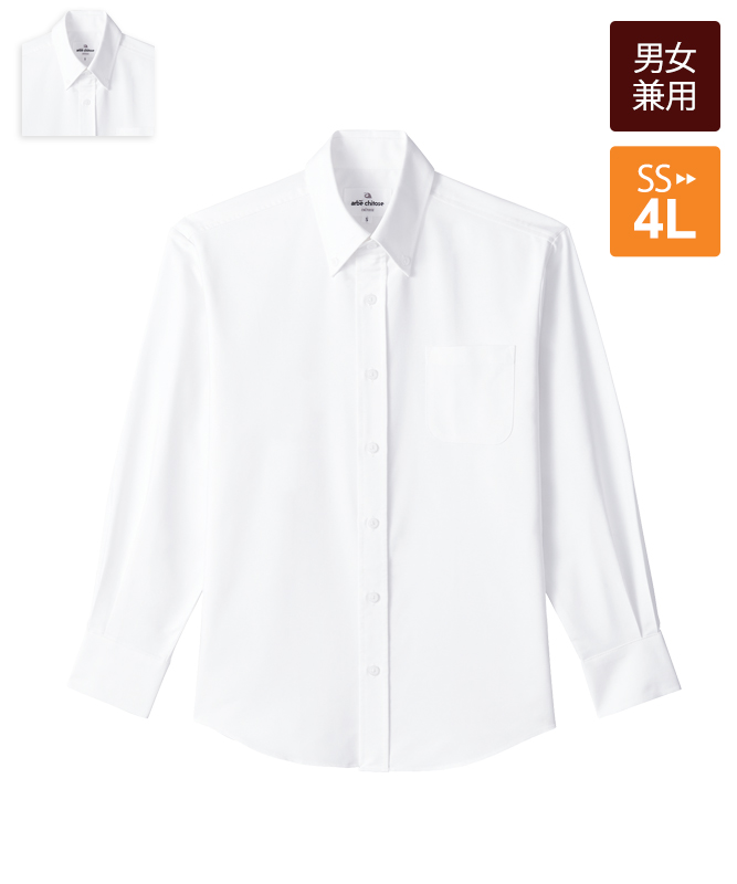 ボタンダウンシャツ長袖[男女兼用][チトセ製品] EP8237