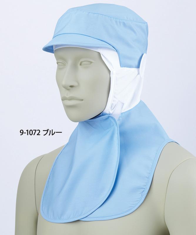 頭巾帽子[男女兼用][住商モンブラン製品] 9-107