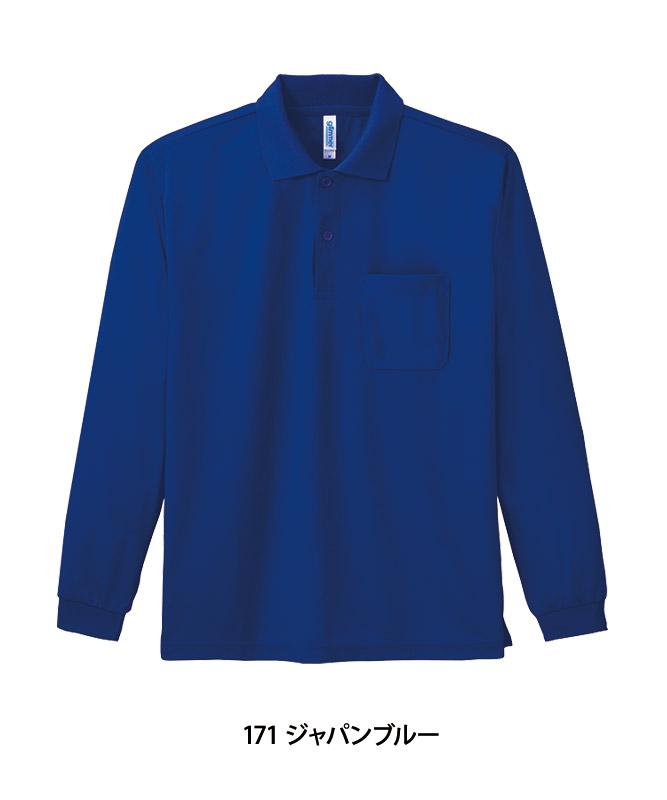 ドライ長袖ポロシャツ長袖(ポケット付)(4.4オンス)[男女兼用][トムス製品] 00335-ALP