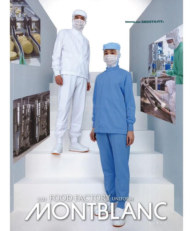 montblanc(住商モンブラン) 食品工場用カタログ