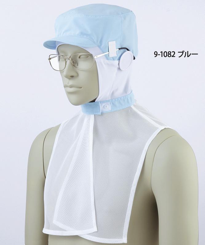 頭巾帽子[男女兼用][住商モンブラン製品] 9-108