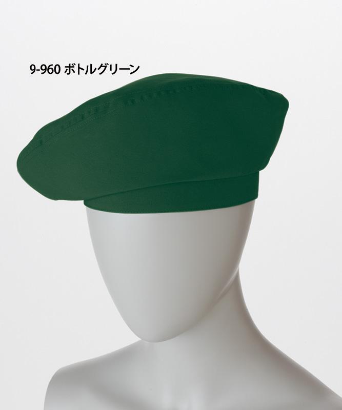 ベレー帽[男女兼用][住商モンブラン製品] 9-9