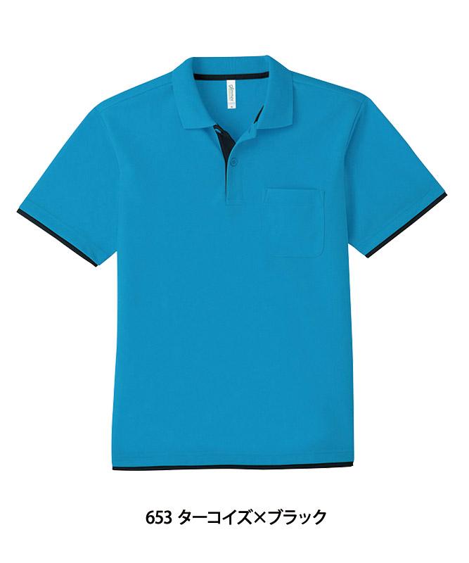 ドライレイヤードポロシャツ半袖(4.4オンス)[男女兼用][トムス製品] 00339-AYP