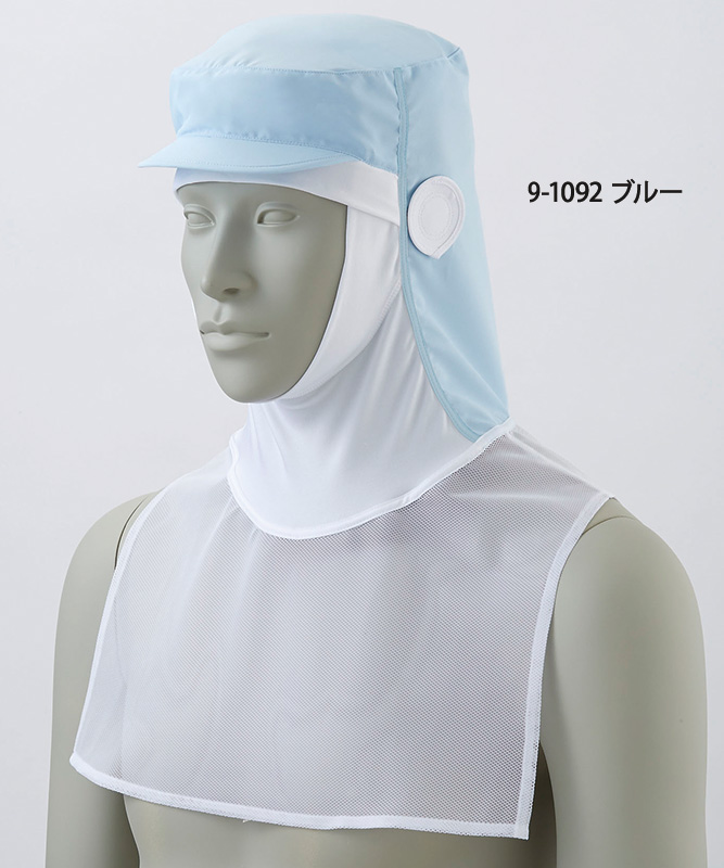 頭巾帽子[男女兼用][住商モンブラン製品] 9-109