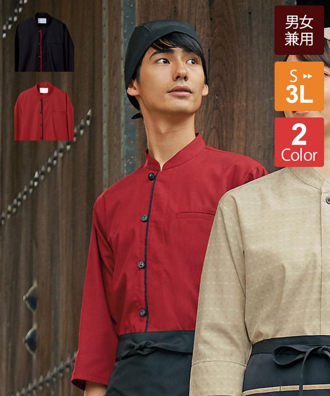 調理シャツ七分袖[男女兼用][住商モンブラン製品] 2-63