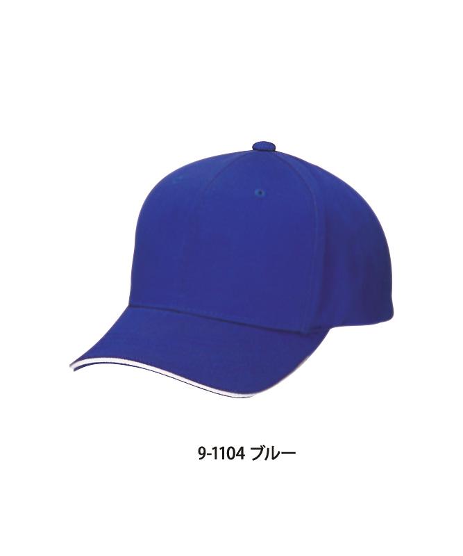 キャップ[男女兼用][住商モンブラン製品] 9-110