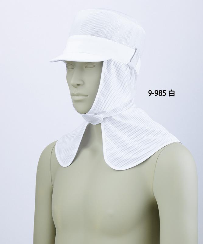 メッシュ丸天帽子ケープ付[男女兼用][住商モンブラン製品] 9-985