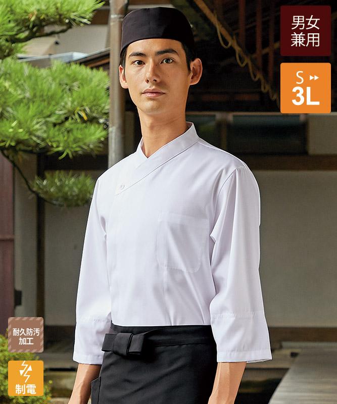 調理コート七分袖(袖口ネット付)[男女兼用][住商モンブラン製品] 2-661