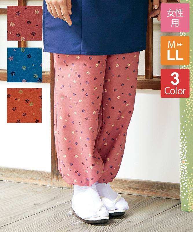 作務衣パンツ都小桜柄レディス(総ゴム)[住商モンブラン製品] 7-35