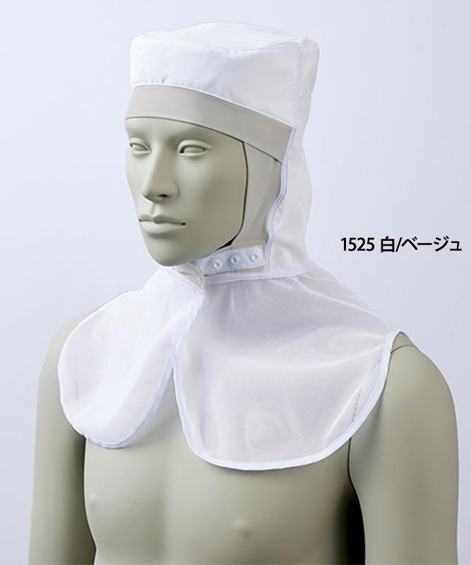 頭巾帽子かぶり式[男女兼用][住商モンブラン製品] 9-152