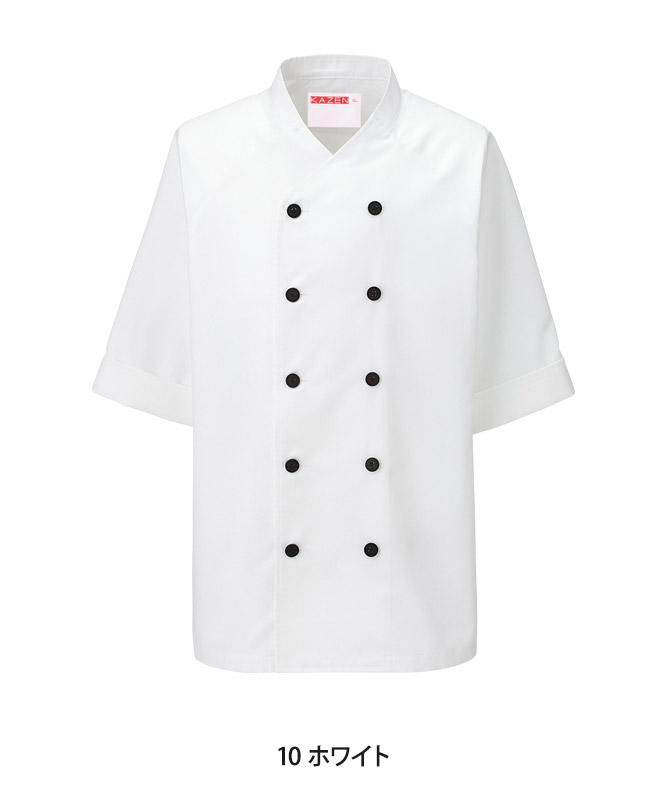 コックシャツ五分袖[男女兼用][KAZEN製品] 628