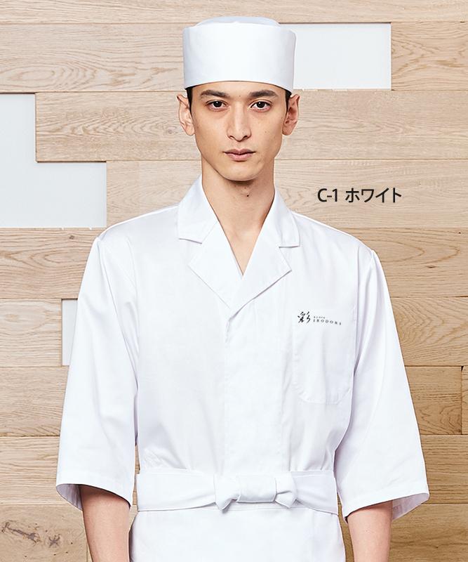 白衣七分袖[男女兼用][チトセ製品] AS8017
