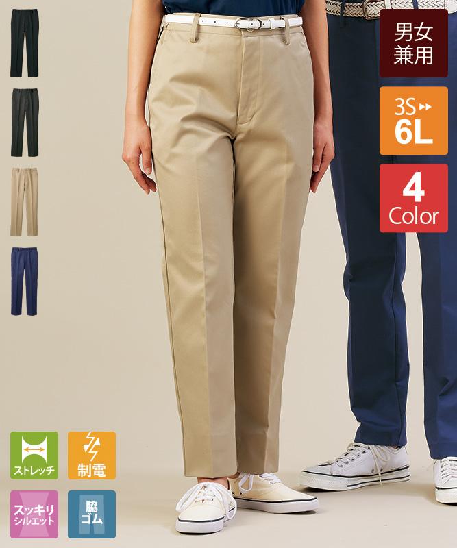 チノパンツ(両脇ゴム)[男女兼用][住商モンブラン製品] CV7511