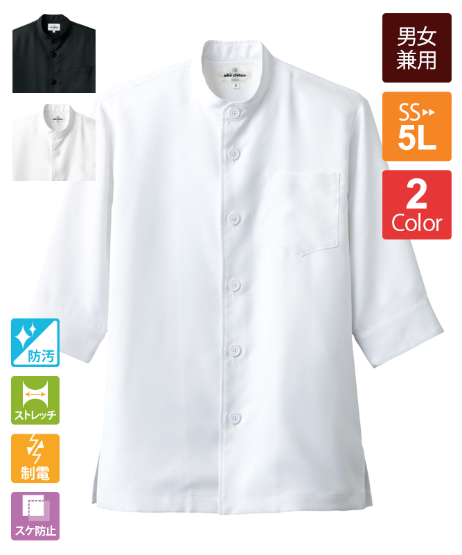 ストレッチツイルコックシャツ五分袖[男女兼用][チトセ製品] 7751