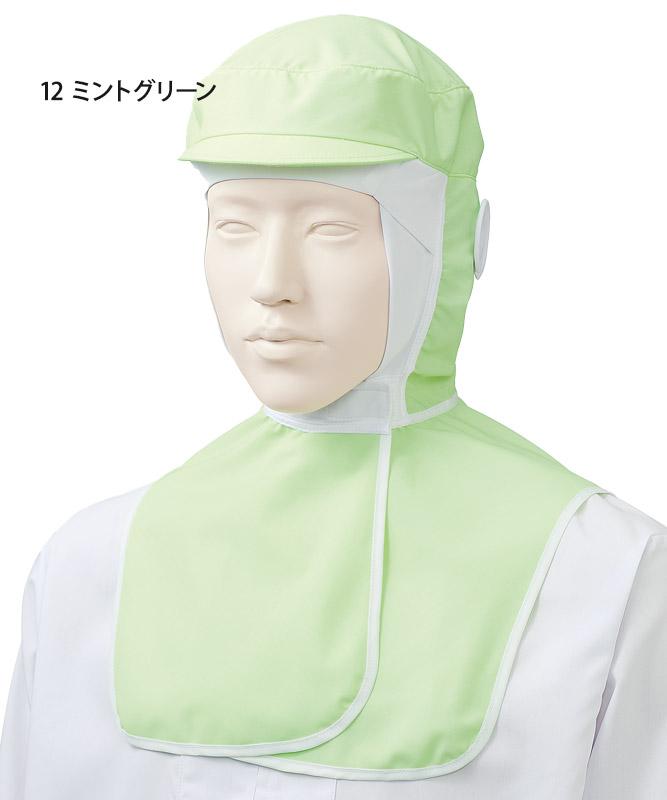 フード帽子(ケープ付)(1枚入)[KAZEN製品] KZN481