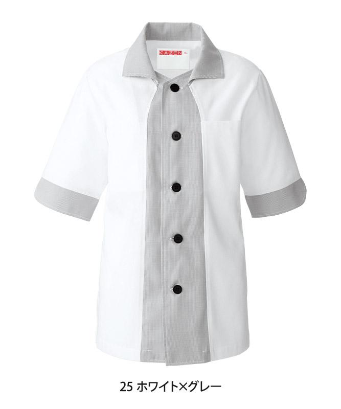 コードレーンレディスコックシャツ五分袖[KAZEN製品] 635-25