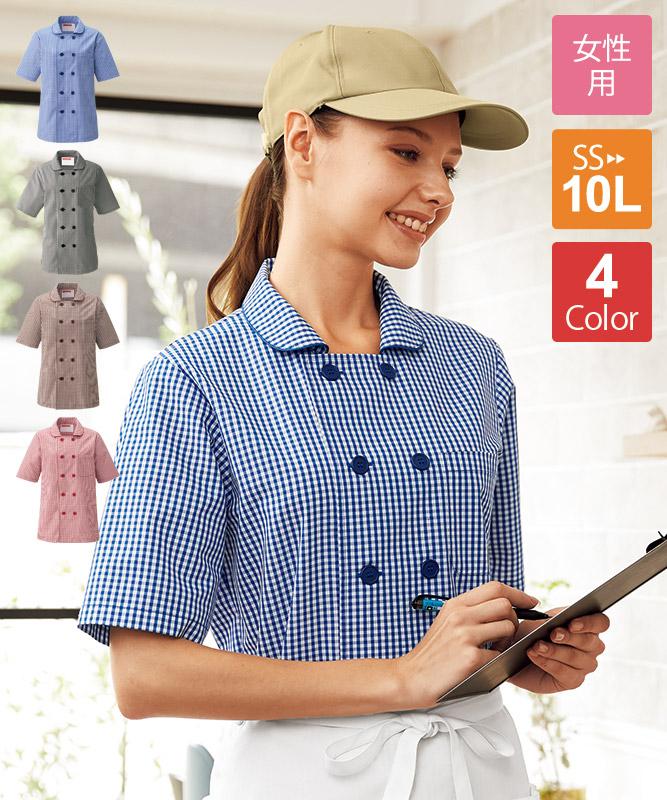 ギンガムチェックレディスコックシャツ半袖[KAZEN製品] 637