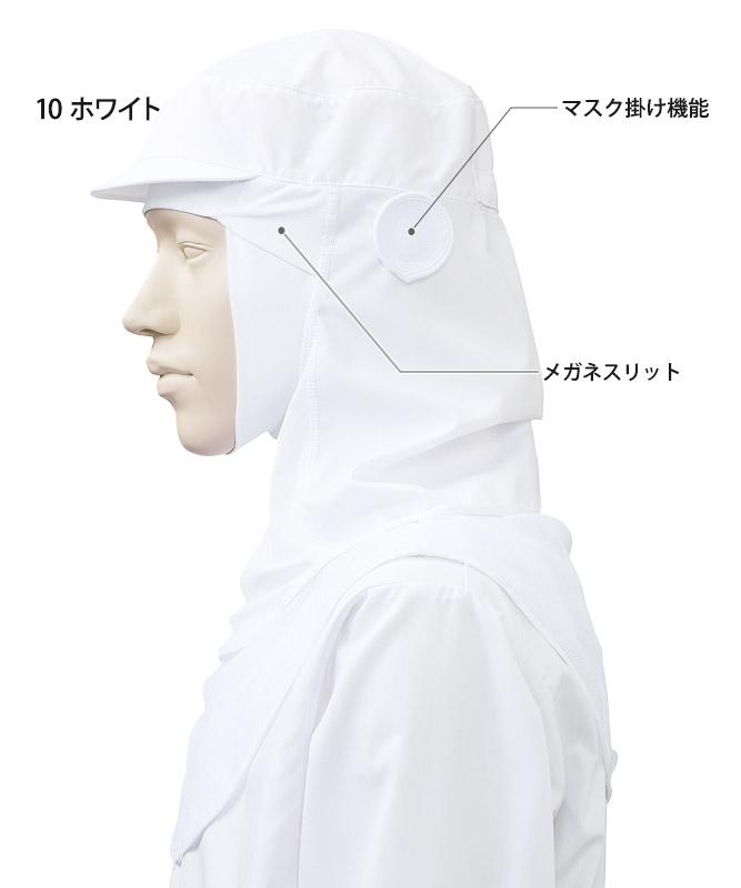 フード帽子(ケープ付・フルフェイス)(1枚入)[KAZEN製品] KZN483