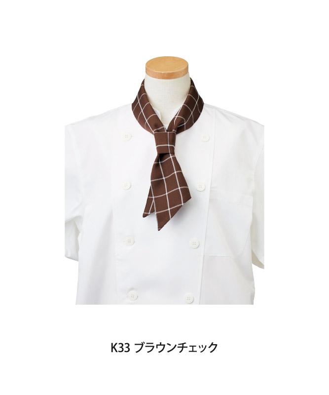 カチオンチェックスカーフ[KAZEN製品] APK498-C