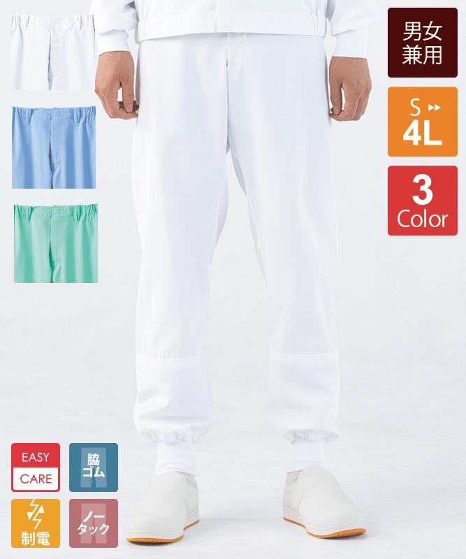 パンツ(ノータック・両脇ゴム)[男女兼用][住商モンブラン製品] RS7701