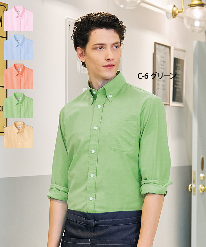オックスボタンダウンシャツ長袖[男女兼用][チトセ製品] EP8603