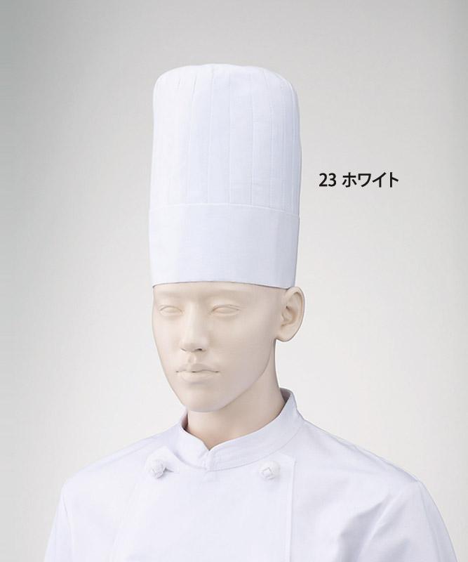 コック帽[1枚入](高さ24cm)[KAZEN製品] 471-23