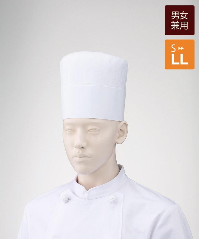 コック帽[1枚入](高さ17cm)[KAZEN製品] 471-25